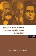 Ο Μαρξ, ο Λένιν, ο Γκράμσι και η πολιτισμική ηγεμονία της Αριστεράς