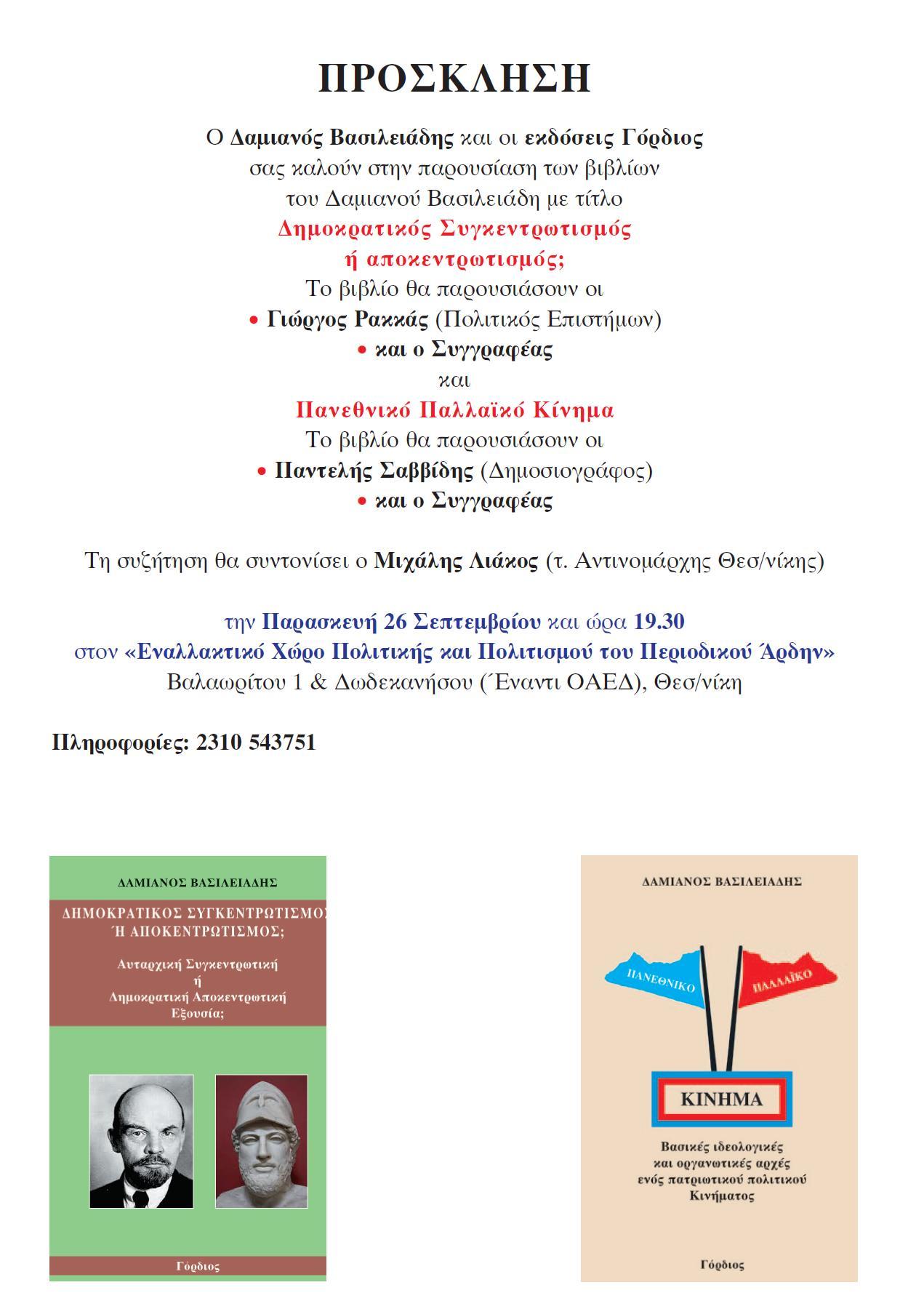 Προσκληση Θεσσ 26 Σεπ 2014